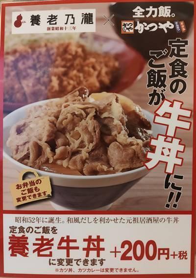 かつや 養老牛丼.jpg