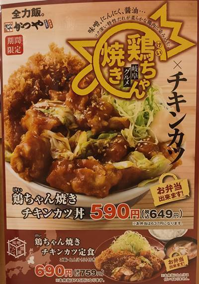 かつや 鶏ちゃん焼きチキンカツ丼 メニュー.jpg