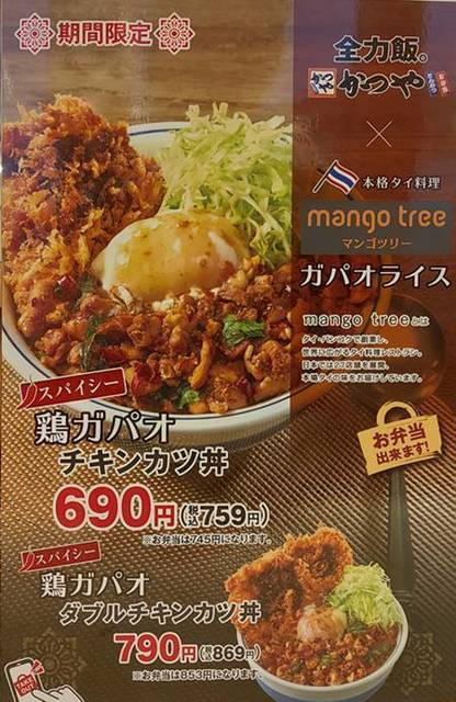 かつや 鶏ガパオチキンカツ丼 メニュー.jpg