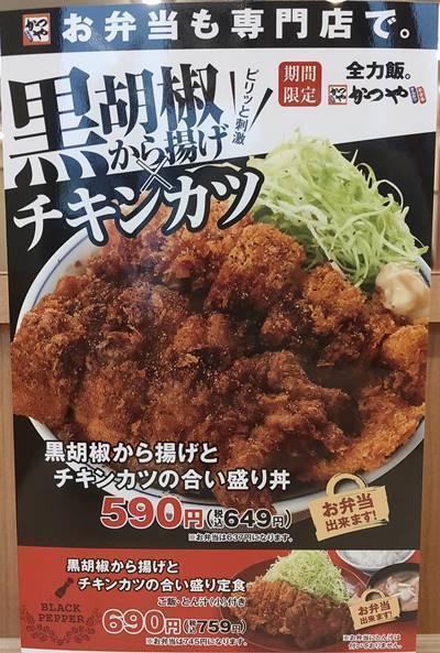 かつや 黒胡椒から揚げとチキンカツの合い盛り丼 メニュー.jpg