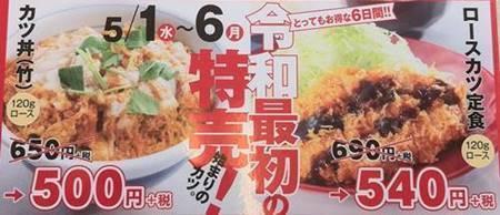 かつや特売メニュー1.JPG