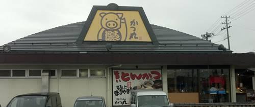 かつ丸 店舗.JPG
