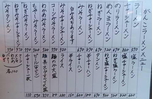 がんこラーメン メニュー.JPG