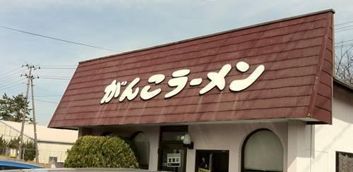 がんこラーメン 店舗.jpg