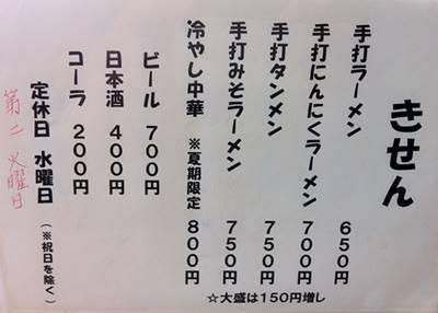 きせん メニュー.JPG