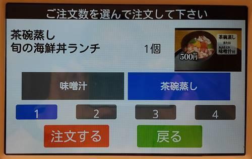 くら寿司 タブレット 感動のくらランチ 旬の海鮮丼.jpg