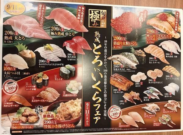 くら寿司 フェアメニュー.jpg