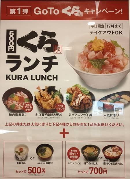 くら寿司 ランチ キャンペーン.jpg