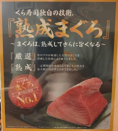 くら寿司 熟成まぐろ 説明.jpg