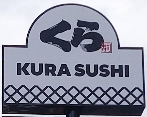 くら寿司 看板.jpg