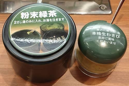 くら寿司 粉末抹茶と本格生わさび.jpg