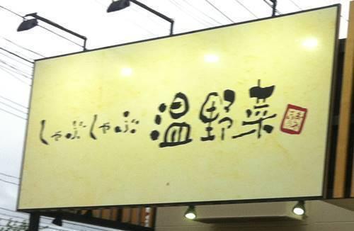 しゃぶしゃぶ温野菜 店舗.JPG