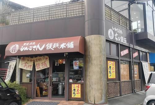 しんごさん饅頭本舗 店舗.jpg