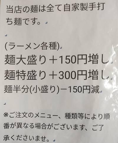 じゃずめん こんどう メニュー (3).jpg
