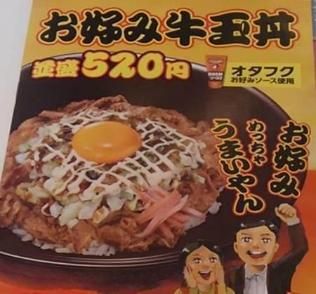 すき家 お好み牛玉丼 メニュー.JPG