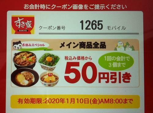 すき家 モバイルクーポン.JPG