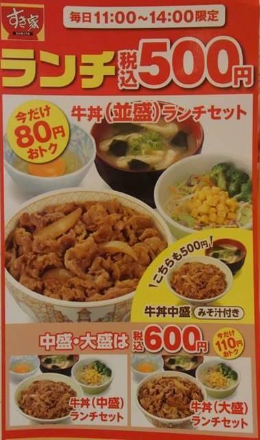 すき家 ランチメニュー.JPG