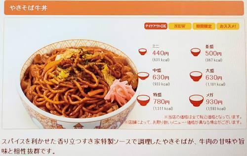 すき家 焼きそば牛丼 メニュー.jpg