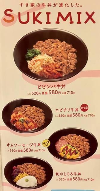 すき家 SUKIMIX メニュー.jpg