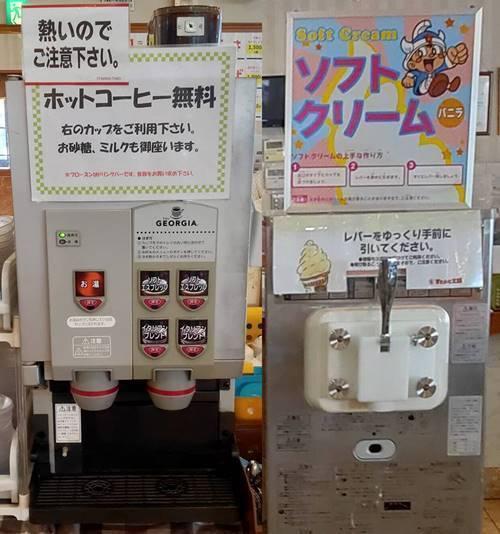 すたみな太郎 ソフトクリーム&コーヒー.jpg