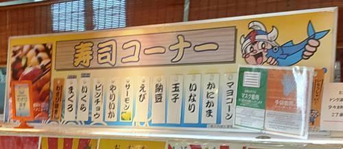 すたみな太郎 寿司コーナー.jpg