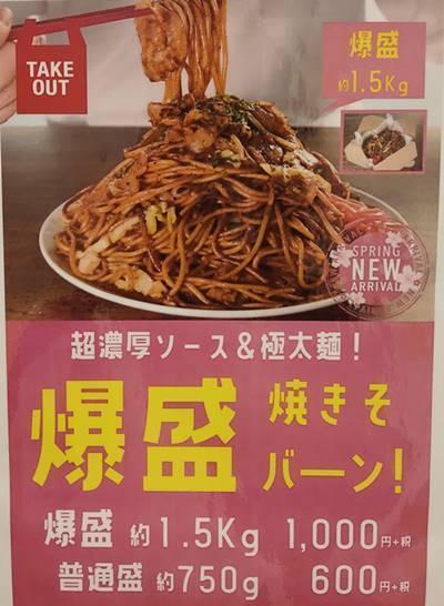 すたみな太郎 爆盛焼そバーン! メニュー.jpg