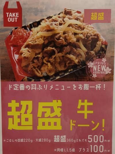 すたみな太郎 超盛牛ドーン メニュー.jpg