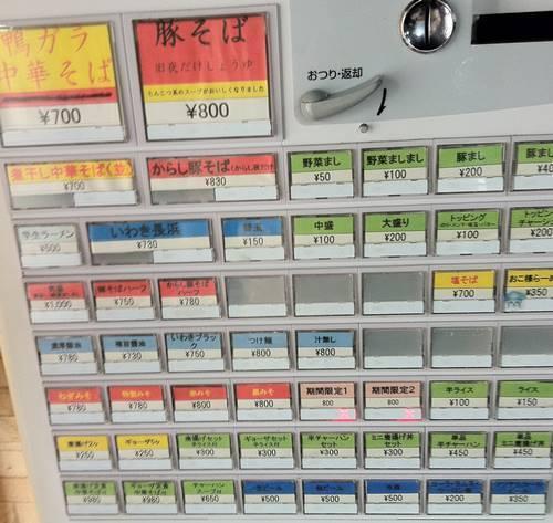 でぽっと 券売機.JPG