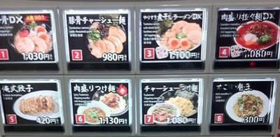 とんこつらーめん 俺式 純 券売機.JPG