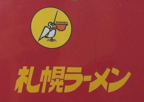 札幌ラーメンどさん子 看板