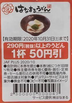 はなまるうどん JAFクーポン.jpg