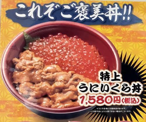 はま寿司 うにいくら丼 メニュー.jpg