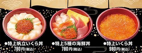 はま寿司 特上丼 メニュー.jpg