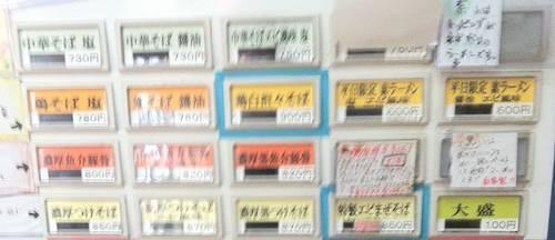 はりけんラーメン 券売機.jpg