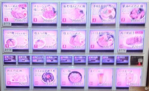 ひるがお 券売機.JPG