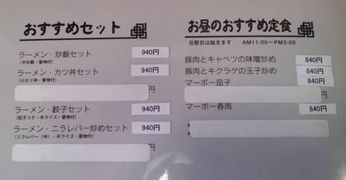 ふじよし  メニュー3.JPG