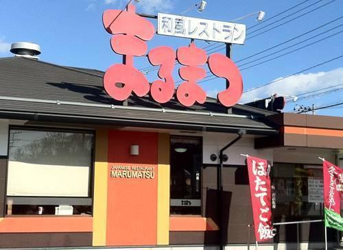 和風レストラン まるまつ 店舗.JPG