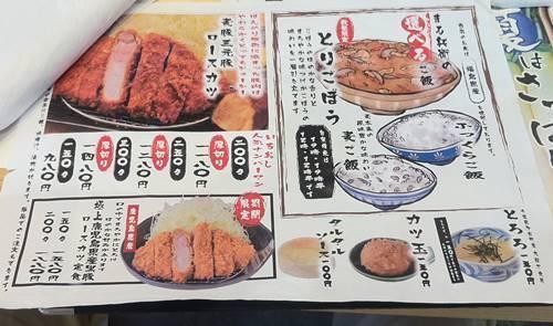まる兵衛 メニュー.JPG