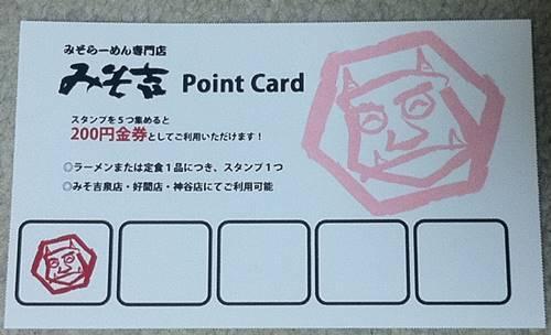 みそ吉 ポイントカード.JPG