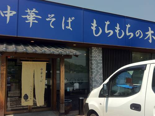 もちもちの木 店舗.JPG