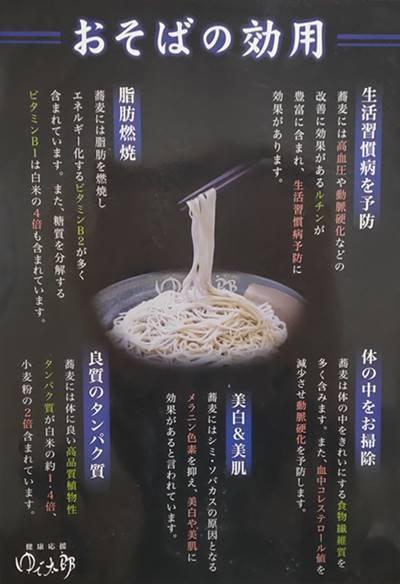 ゆで太郎 お蕎麦の効用.jpg