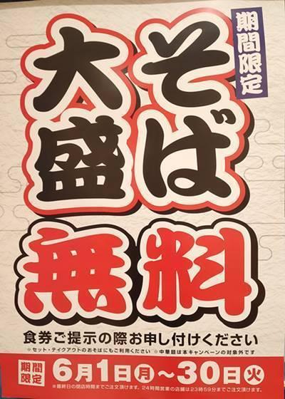 ゆで太郎 そば大盛り無料.jpg