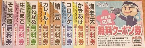 ゆで太郎 クーポン券.jpg