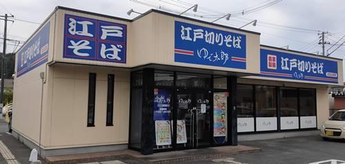 ゆで太郎 店舗.jpg
