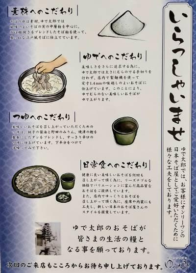 ゆで太郎 蕎麦のこだわり.jpg
