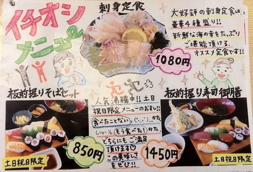 よつくら亭 メニュー2.JPG