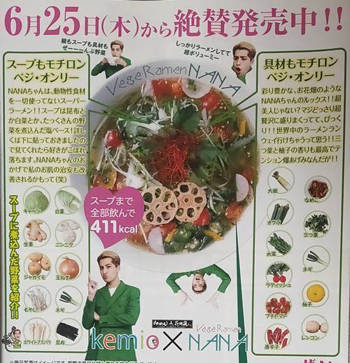 らあめん花月嵐 ベジラーメンNANA 詳細.jpg