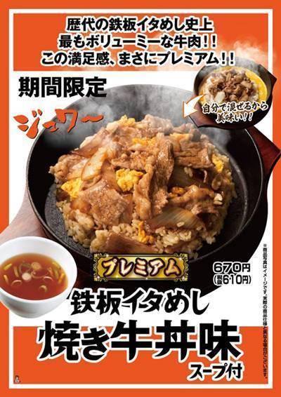らあめん花月嵐 鉄板イタめし 焼き牛丼 メニュー.jpg