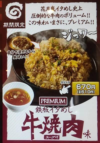 らあめん花月嵐 鉄板イタめし 牛焼肉味 メニュー.jpg