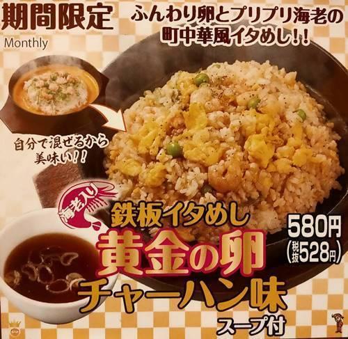 らあめん花月嵐 鉄板イタめし 黄金の卵チャーハン味 メニュー.jpg